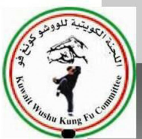 科威特武術協會